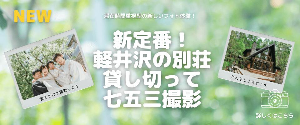 夏限定!軽井沢の別荘を貸し切って写真撮影!