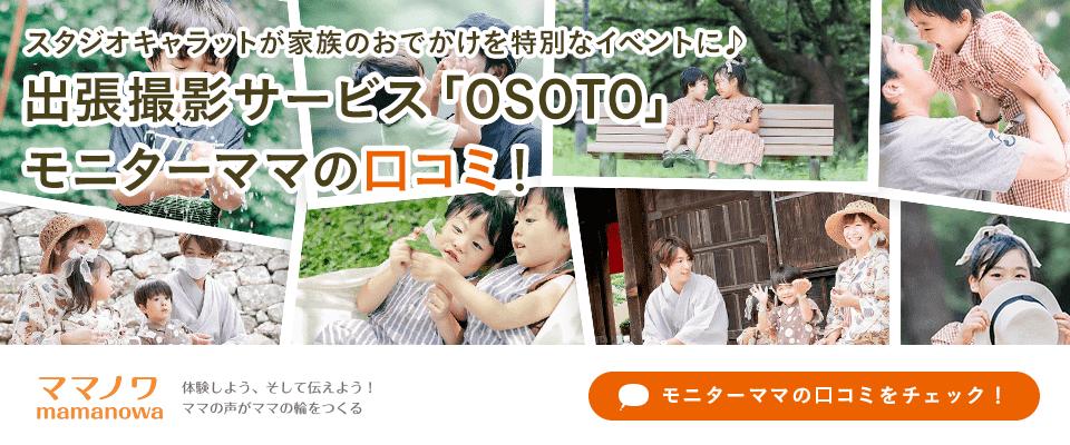 スタジオキャラットが家族のおでかけを特別なイベントに♪出張撮影サービス「OSOTO」モニターママの口コミ