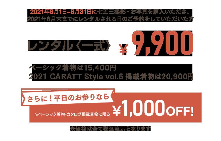 レンタル一式税込9,900円平日のお参りなら1,000円OFF