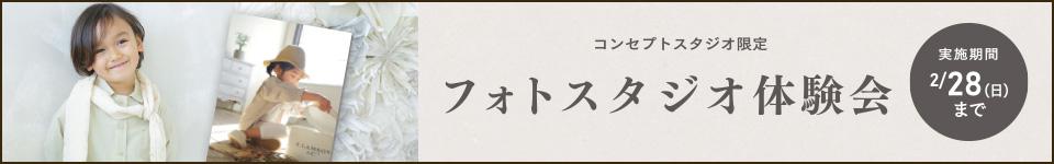 フォトスタジオ体験会