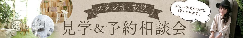 スタジオ・衣装見学&予約相談会