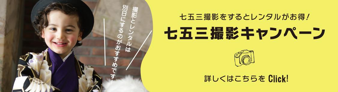 お得にレンタル<キャンペーン
