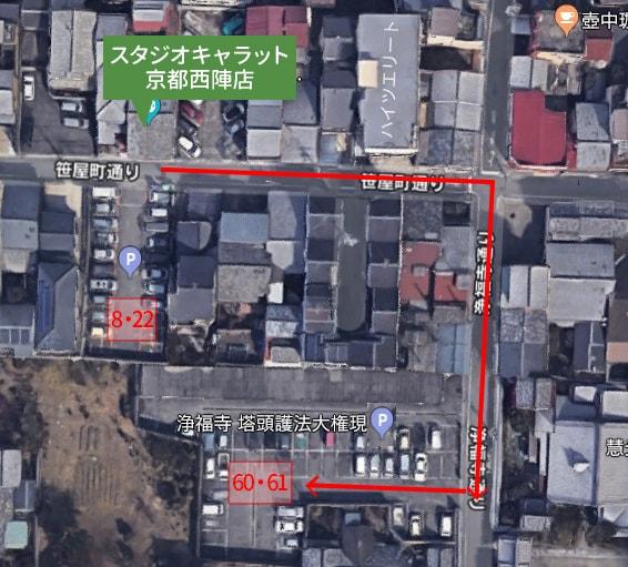 京都西陣店の駐車場