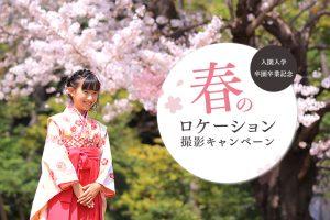 卒園・卒業・入園・入学記念に春のロケーション撮影会開催!