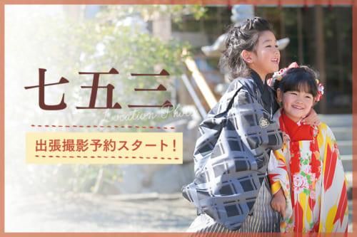 七五三 秋のお参りロケーション撮影受付スタート!